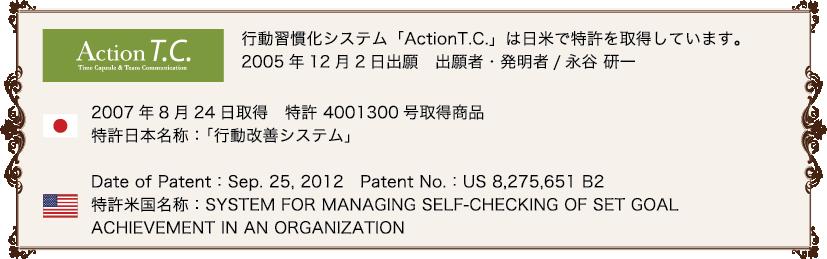 PATENT特許情報