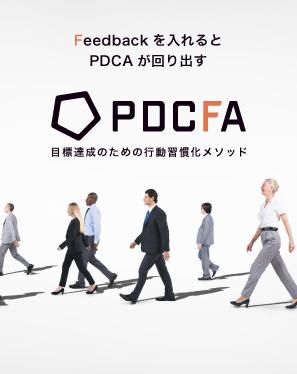 PDCFA