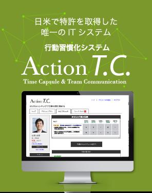 日本で特許を取得した唯一の国産ITシステム