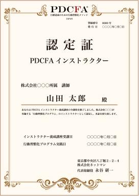 PDCFAインストラクター認定証